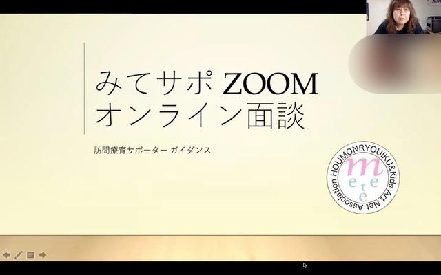 みてサポ募集広告とZOOMオンライン面談日程追加のお知らせ
