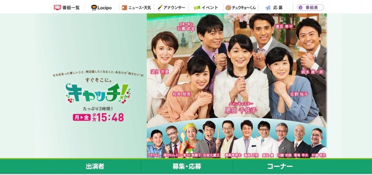 中京テレビ「東海地方の情報番組キャッチ!」より取材を受けました!