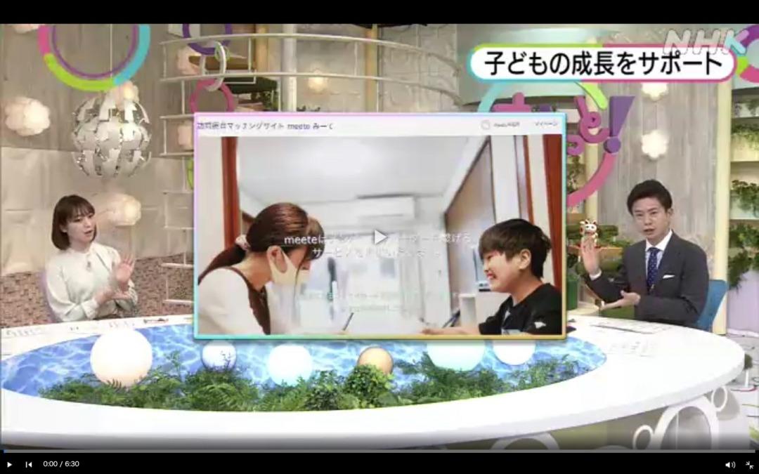 NHKニュース放送分がNHKニュースHPでもご覧いただけます!