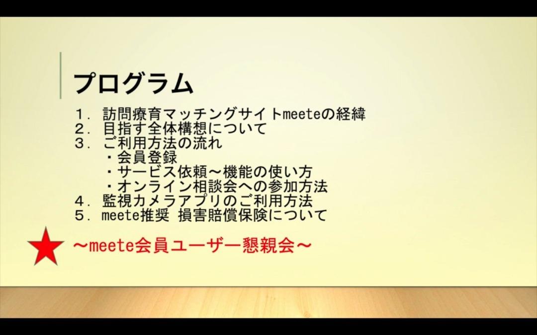 第1回meeteオンライン説明会&懇親会を開催いたしました!