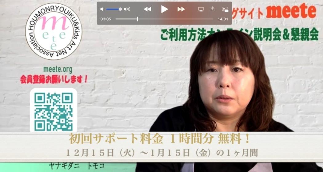 【緊急告知!】NHKニュースでも紹介されます!初回1時間サポート無料キャンペーン開始!