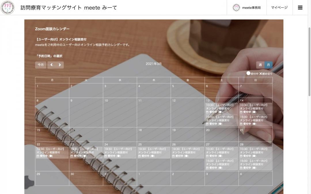3月の「みてサポzoom面談」「オンライン相談室」の予約受付更新しました。