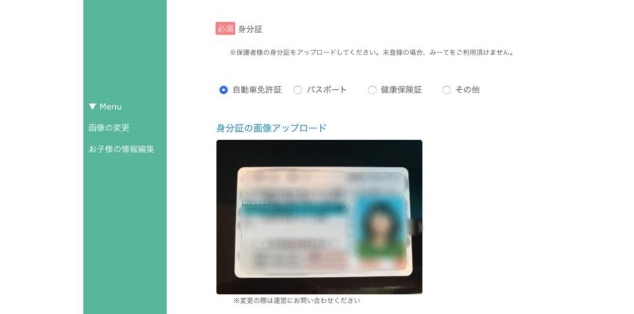 アカウント情報・身分証明書のご提示について