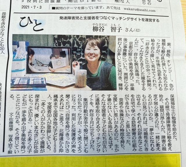 朝日新聞〈全国版〉に掲載されました!
