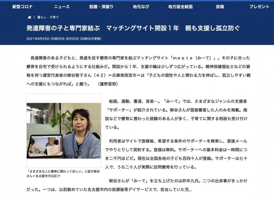本日8月25日中日新聞に掲載されました!